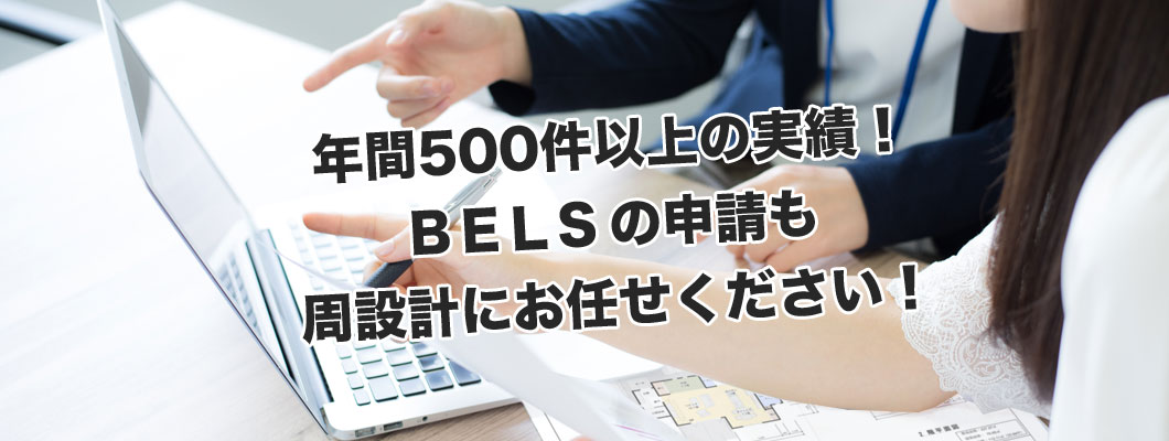 BELSの申請も周設計にお任せください