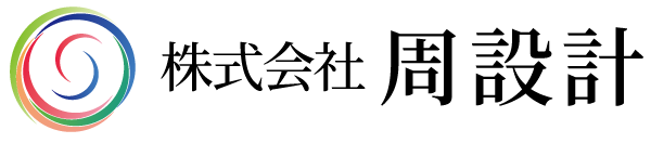 株式会社周設計 一級建築設計事務所 新しいコーポレートロゴ